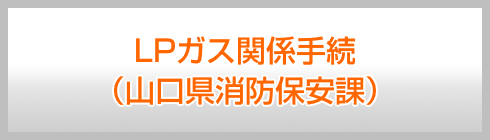 LPガス関係手続(山口県消防保安課)
