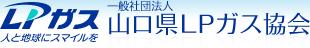 社団法人山口県LPガス協会 - LPガスを安全にお使いいただく情報を山口県LPガス協会がお届けします。