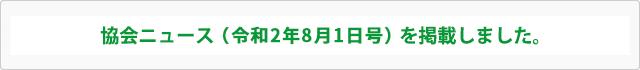 協会ニュース(令和2年8月1日号を掲載しました。)